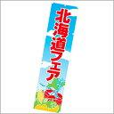 のぼり 北海道フェア