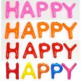 英語(英字)POPバルーン「HAPPY」 【アルファベット バルーン 風船】 ※空気が入ってない状態でお届けします