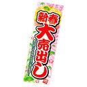 正月装飾吊りポスター(10枚) 新春大売出し H78×25.5cm 両面
