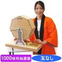 2500球用 高級タイプ木製ガラポン[ガラガラ]福引抽選器[抽選機]