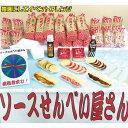 ソースせんべい屋さん[模擬店 夜店 お祭り販売品 縁日食べ物...
