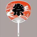 ポリ骨祭り団扇 うちわ (50本) 赤
