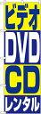 のぼり旗 リサイクルショップ ビデオ・DVD・CDレンタル No.1405
