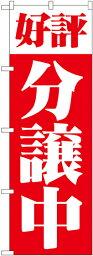 のぼり旗 不動産 好評 分譲中 1456 W600×H1800 のぼり モデルハウス テナント募集 分譲中 敷金礼金 アパート マンション 入居者募集 土地分譲中 シェアハウス 商品のPRに最適です!販促用品を格安で