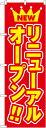 のぼり旗 案内のぼり:OPEN リニューアルオープン No.575