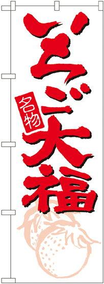 のぼり旗和菓子いちご大福No696