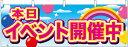 横幕 No.24205 イベント開催中 ピンク字 風船 業務用 販促 集客 店舗用