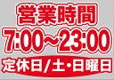 営業時間 (7:00-23:00) 定休日/土・日曜日 ウィンドウシール 片面 No.63611