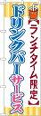 のぼり旗 ランチ 定食 【ドリンクバーサービス】 飲食用 のぼり