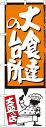 玩具, 興趣, 遊戲 - のぼり旗 大喰い 大食達の台所 オレンジ SNB-1195
