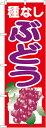 のぼり旗 果物(ぶどう) 種なしぶどう 朱 snb-1356 W600×H1800 のぼり 産地直送 産地直売 ぶどう マスカット 巨峰 メロン さくらんぼ りんご みかん マンゴー 白桃 旬の果物 お店 商品のPRに最適です!販促用品を格安で