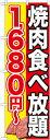 のぼり旗 焼肉 焼肉食べ放題 1680円〜 SNB-149