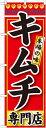 のぼり旗 焼肉【キムチ 専門店】 飲食店用 のぼり