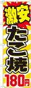 のぼり旗 ファーストフード 激安たこ焼180円 SNB-565
