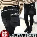 【宅急便送料無料】 ロリータ ジーンズ ウォッシュ加工 ヴィンテージ ブラックデニムスカート Lolita Jeans 1246【10P02Aug14】