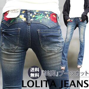 ロリータ ジーンズ クロップド LolitaJeans