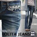 ロリータジーンズ pat-221◆lo-1376・お得価格!LolitaJeans Lolita Jeans ロリータ ジーンズ レディース レデイース ウォッシュ加工 ヴィンテージ ブーツカット【10P05Dec15】