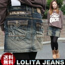 【宅急便送料無料】人気のレザーデザインのスカートバージョンが登場!ハーフ丈デニムスカート【Lolita Jeans】【ロリータジーンズ】■lo-1206【10P05Dec15】