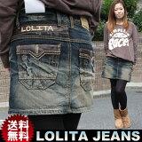 【宅急便】人気のレザーデザインのスカートバージョンが登場!ハーフ丈デニムスカート【Lolita Jeans】【ロリータジーンズ】■lo-1206【10P10Jan15】