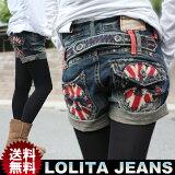 【宅急便】こだわりのバックデザインがアクセントに♪ロールアップショート丈デニムパンツ!【Lolita Jeans】【ロリータジーンズ】■lo-1218【10P06May15】