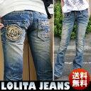 【宅急便送料無料】ブーツカット長脚美脚効果バツグンのロリータジーンズ!ディテールなバックデザインがアクセントになります Lolita Jeans ロリータ ジー...