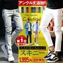 ◆送料無料◆スキニー メンズ スキニーパンツ アンクル アンクルパンツ 9分丈 チノパン クロ