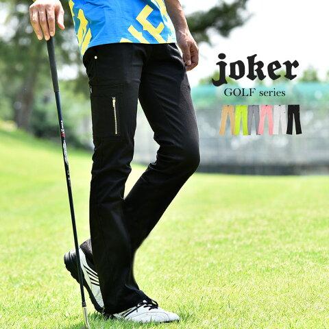 ゴルフパンツ メンズ ゴルフウェア スキニー ゴルフメンズウェア ストレッチ ボトムス ゴルフウエア 男性 シューカット ブーツカット 大きいサイズ シャツストッパー ブランド DIVINER ディバイナー お兄系 BITTER ビター系 JOKER ジョーカー