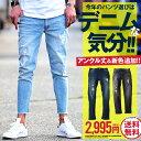 ◆送料無料◆デニムパンツ メンズ スキニー ダメージデニム スキニーパンツ スキニーデニム