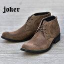 メンズ ブーツ メンズブーツ チャッカブーツ ショートブーツ シューズ レースシューズ レースアップ 靴 ブラウン ブラック 茶色 黒 お兄系 オラオラ系 BITTER JOKER ジョーカー