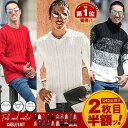【2枚目半額】【送料無料】ニット メンズ Vネック ニットセーター セーター ケーブル