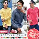 ◆2枚目半額◆送料無料◆ニット メンズ Vネック セーター ニットセーター ケーブル編み