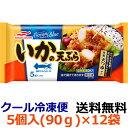 【送料無料】マルハニチロ いかの天ぷら 5個(90g)×12袋(1ケース) 【冷凍】やわらかないかを天ぷらにして、特製天つゆをかけました。