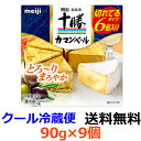明治 明治北海道十勝カマンベールチーズ切れてるタイプ 90g×9個 クセが少なくて中がとろ〜りやわらかい、まろやかな味わいが特長の、日本人の味覚に合わせて作られたカマンベールチーズです。