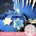 雪 結晶 シリコンモールド レジン アロマストーン 手作り 石鹸 キャンドル 樹脂 粘土 オルゴナイト 型 抜き型 クリスマス