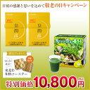 【敬老の日キャンペーン】皇潤極(こうじゅんきわみ)100粒(約2週間分)2箱+飲みごたえ野菜青