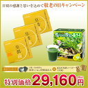 【敬老の日キャンペーン】皇潤極(こうじゅんきわみ)180粒(約1ヶ月分)3箱+飲みごたえ野菜青