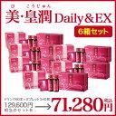 美・皇潤Daily&EX 6箱セット(約6カ月分)(びこうじゅん 贈り物 ギフト プレゼント お得セ...