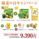 【敬老の日キャンペーン2018】飲みごたえ野菜青汁60包+3...