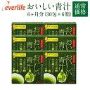 おいしい青汁お徳用6箱セット(30包×