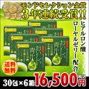 おいしい青汁お徳用6箱セット(30包×6箱)【代引き手数料無...