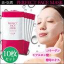 【クーポン利用で300円引き】エバーライフの美皇潤 パーフェクトフェイスマスク 10枚セット 美容液1本分の『うるおいマスク』で美しい肌へと導きます。