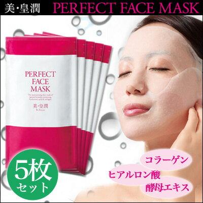 エバーライフの美皇潤 パーフェクトフェイスマスク 5枚セット 美容液1本分の『うるおいマスク』で美しい肌へと導きます。【D】(ギフト プレゼント 美容 ヒアルロン酸 マスク 潤い うるおい パック フェイスマスクシート コラーゲン ヒアルロン酸)[10P23Apr16]