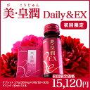美・皇潤 Daily&EX【初回限定】(ドリンク10本/タブ...