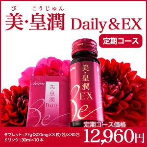 【毎月お届け定期】40%引き☆Wの飲む美容液 美・皇潤(ドリンク10本/タブレット90粒)