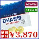 【送料無料】エバーライフのDHA習慣 120粒×1箱 【D】...