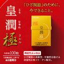 皇潤極(こうじゅんきわみ)100粒(約2週間分)【送料無料・...