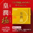 皇潤極(こうじゅんきわみ)180粒(約1ヶ月分)【送料無料・...