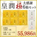 皇潤極(こうじゅんきわみ)大感謝6箱セット+皇潤ホワイトEX2箱+あったか入浴剤付き!
