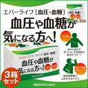 血圧血糖(けつあつけっとう) 3個セット【送料無料】【エバー...