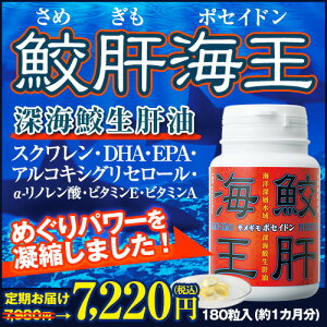 【定期お届けコース】鮫肝海王(サメギモポセイドン)180粒(約1ヶ月分)